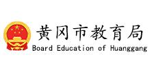 黄冈市教育局