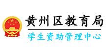 黄州区教育局学生资助管理中心