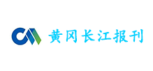 黄冈长江报刊传媒