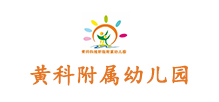 黄冈职业技术学院附属幼儿园