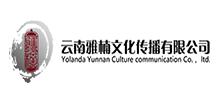 云南雅楠文化传播有限公司