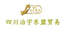 四川治宇东盟贸易有限责任公司