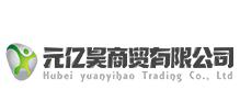 湖北元亿昊商贸有限公司