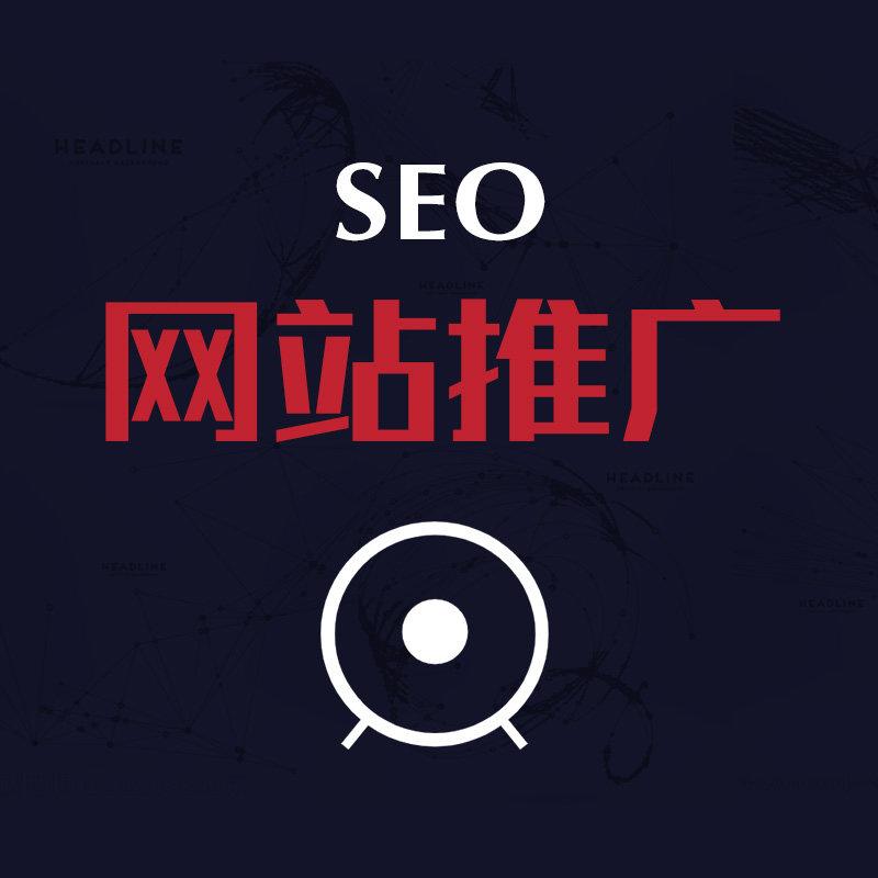 seo推广是做什么的?