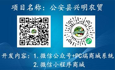 兴明农贸【PC端商城+微信公众号+小程序】
