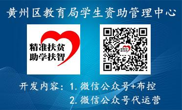 黄州区教育局资助中心【微信公众号+代运营】