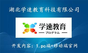 湖北学速教育科技有限公司【官网】