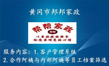 黄冈市邦邦家政内部管理系统